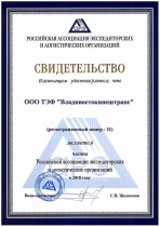 Evidence of Russian Forwarders Association (ERA)