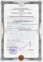 Certificate of entry in the register of customs brokers, issued by the FCS of Russia