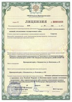Federal Security Service license to perform work using information constituting a state secret